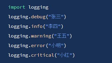 Python Logging模块